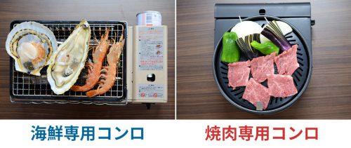 海鮮専用コンロ&焼肉専用コンロ